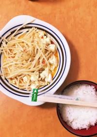 豆腐のもやし炒め エーゲの潮風