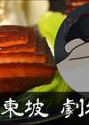 劇場版番外篇(豚の角煮)★okane