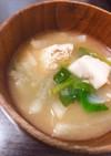うま!!凍らせ豆腐とお野菜の味噌汁