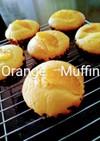 オレンジジュース入り柑橘系マフィン