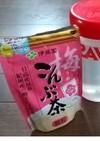 梅こんぶ茶味の手作り経口補水液