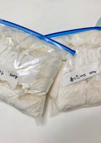 粉類の小分け術☆収納便利&作業簡略化