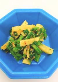 【病院】青菜と筍のかつおあえ【給食】