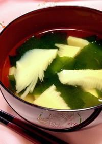 若竹汁*筍とワカメのお吸い物を簡単に!