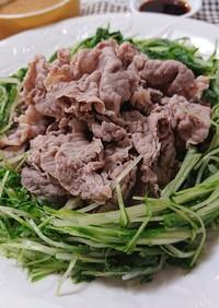 自家製ごまダレで牛肉と水菜のしゃぶしゃぶ