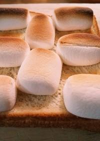 焼マシュマロトースト