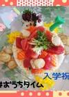 入学式あと#おうち御膳❤️お寿司cake
