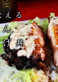 鶏肉を丸ごと使った唐揚げ丼