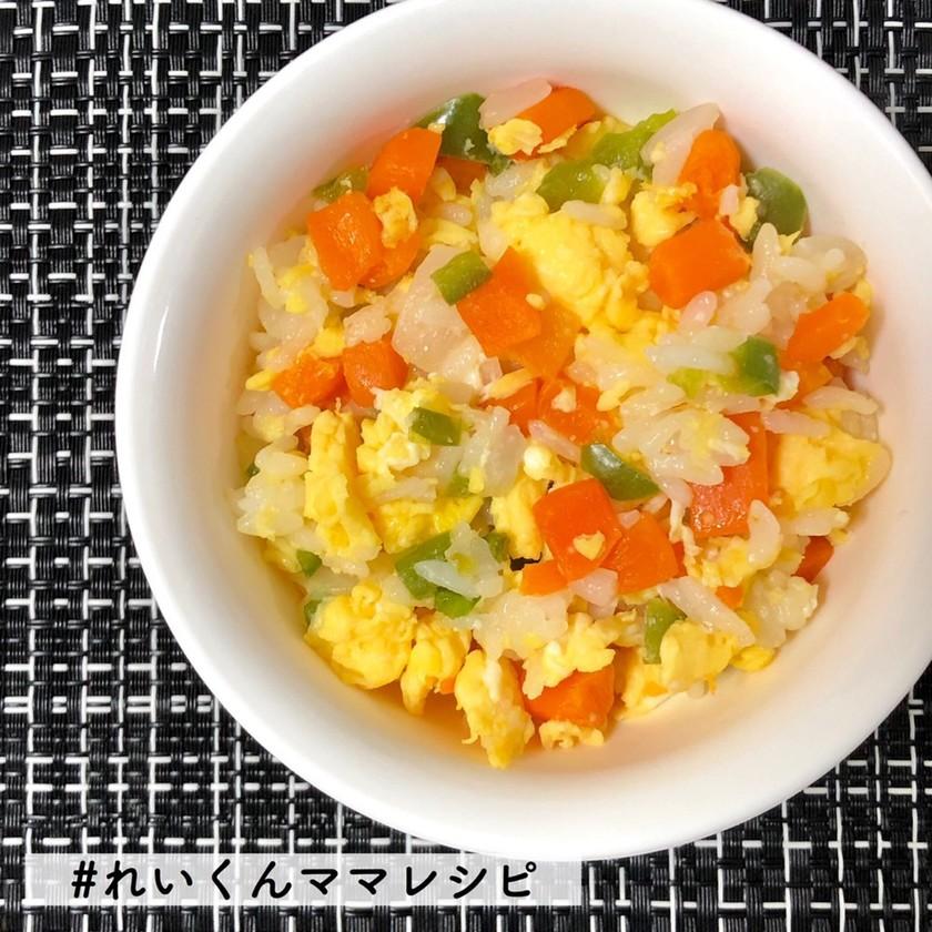 離乳食後期★野菜たっぷり卵チャーハン