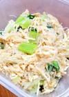 切干大根とチンゲン菜の春雨サラダ