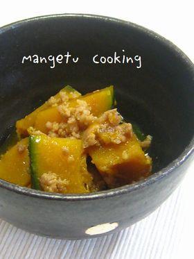 蒸し煮で作る✿ひき肉✿かぼちゃ