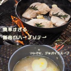 【簡単すぎる】豚肉のハーブソテー