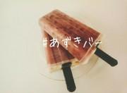 超簡単♡♡材料2つのあずきバー♪の写真