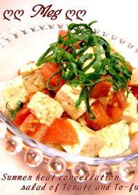 夏バテ解消❤♡トマト&お豆腐サラダ♡❤