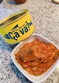 サヴァ缶でトマトソース