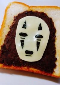 カオナシ☆あんトースト