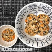 離乳食後期★ひじきと鮭の豆腐ハンバーグの写真