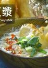 台湾風鹹豆漿★okane