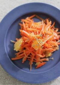 フェンネルシードと柑橘入りキャロットラペ