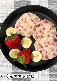 離乳食後期★苺とヨーグルトのパンケーキ