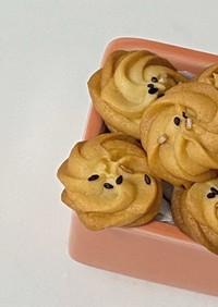 スーパーの焼き芋で!簡単絞り出しクッキー