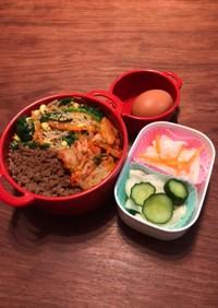 お弁当・・54栄養士のレシピ③ビビンバ丼