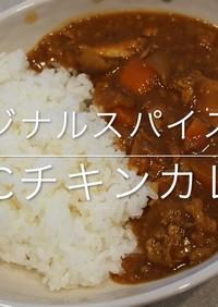 KFCオリジナルチキンカレー