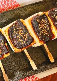 赤味噌消費で料亭の味!焼き豆腐の田楽☆