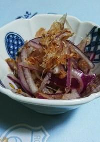 辛くない紫玉ねぎの和風サラダ