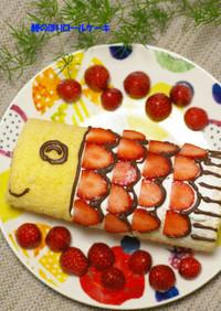 子供の日に☆鯉のぼりロールケーキ