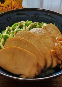 マヨしゅるしゅる☆鶏チャーシュー丼