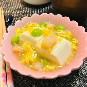 絶品・海老と枝豆のあんかけ豆腐