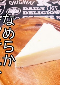 口当たりなめらかヘルシーレアチーズケーキ