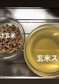 免疫力アップ 黄金の玄米スープ