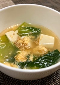 ☆チンゲン菜の中華スープ♪