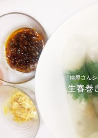 生春巻きのタレ三種レシピ