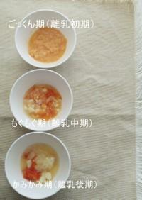 炊飯器で離乳食!白身魚のトマト煮
