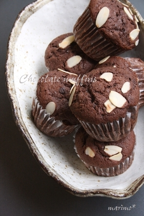 秘密にしたい☆チョコレートマフィン
