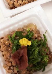 納豆〜お酢、ネギ、梅干しでさっぱりと。