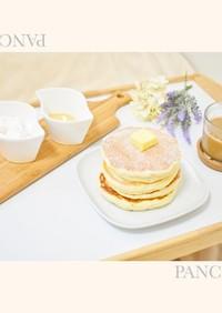 【薄力粉BPで】ふわふわパンケーキ