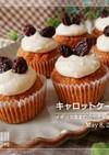 小さな贈り物【キャロットケーキ】2020