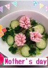 母の日♡カーネーションサラダ