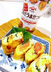 卵焼き(明太子、紫蘇、チーズ入り)