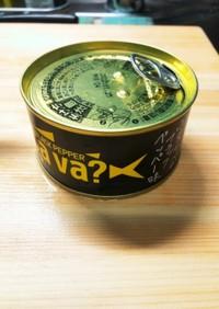 黒いサヴァ缶ともやしのサラダ