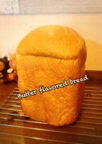 HBでシンプルなバター風味の食パン♡
