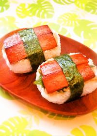 ☺簡単♪魚肉ソーセージで節約スパムむすび