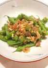 インゲンと干し海老のニンニク搾菜炒め