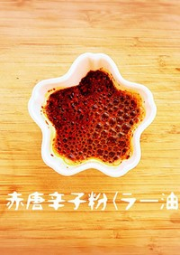 赤唐辛子粉(ラー油)
