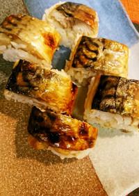 新生姜香るサバ棒寿司