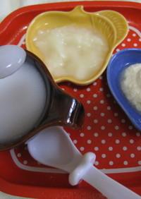 離乳食レシピ 初期~